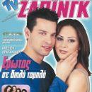 Asimakis Alexiou, Apagorevmeni agapi - TV Zaninik Magazine Cover [Greece] (31 March 2000)