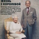Prince Philip and Queen Elizabeth II - Hello! Magazine Pictorial [Russia] (28 November 2017) - 454 x 636