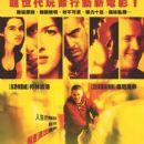 Intermission (2004)