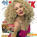 Smaragda Karydi, Sto para 5 - TV Zaninik Magazine Cover [Greece] (11 November 2005)