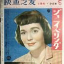 Johnny Belinda - Eiga no tomo Magazine Pictorial [Japan] (September 1949) - 454 x 644