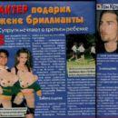 Nicole Kidman and Tom Cruise - Otdohni Magazine Pictorial [Russia] (24 June 1998) - 454 x 402