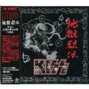 Jigoku-Retsuden -New Recording Best-