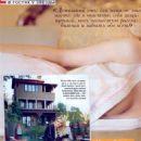 Mischa Barton - Otdohni Magazine Pictorial [Russia] (20 August 2008)