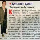 Johnny Depp - Otdohni Magazine Pictorial [Russia] (20 May 1998) - 404 x 339