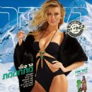 Bar Paly Blazer Israel Magazine May 2014