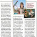 Klara Luchko - Otdohni Magazine Pictorial [Russia] (21 March 2015) - 454 x 620