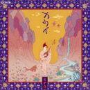Epo Album - Kawi~唄の谷~