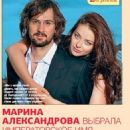 Marina Aleksandrova - 7 Dnej Magazine Pictorial [Russia] (11 January 2016) - 454 x 704