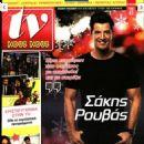 Sakis Rouvas - 454 x 576