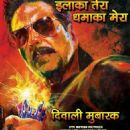 New Rowdy Rathore 2012 Posters starring Akshay Kumar and Sonakshi Sinha
