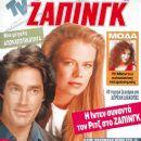 Eileen Davidson, Ronn Moss, The Bold and the Beautiful - TV Zaninik Magazine Cover [Greece] (28 August 1992)