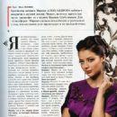 Marina Aleksandrova - Atmosfera Magazine Pictorial [Russia] (March 2010) - 454 x 631