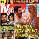 Eleni Menegaki and Giannis Latsios - 318 x 428
