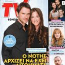 Nikos Poursanidis, Mirto Avgerinou, Klemmena oneira - TV Ethnos Magazine Cover [Greece] (11 January 2015)