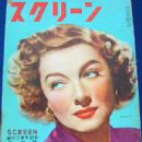 Myrna Loy - Screen Magazine Cover [Japan] (February 1949)