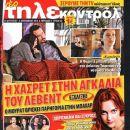 Tuba Büyüküstün, Onur Saylak, Meryem Uzerli - Tilecontrol Magazine Cover [Greece] (31 August 2013)