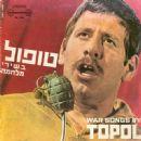 Topol - 454 x 450