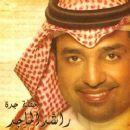 Rashed Al-Majed - 250 x 250