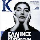 Maria Callas - 454 x 614