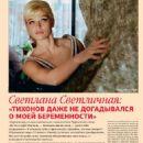Svetlana Svetlichnaya - 7 Dnej Magazine Pictorial [Russia] (11 January 2016) - 454 x 569