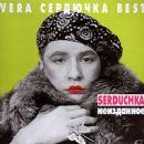 Verka Serduchka Album - Неизданное