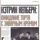 Katharine Hepburn - Kino Park Magazine Pictorial [Russia] (August 2003) - 454 x 619
