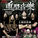 Lamb of God - Painkiller Magazine Cover [China] (October 2006)