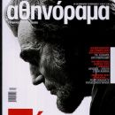 Daniel Day-Lewis, Lincoln - Athinorama Magazine Cover [Greece] (24 January 2013)