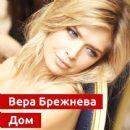 Vera Brezhneva - Дом