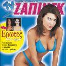 Elina Kantza - 257 x 354