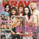 Britney Spears - Bravo Magazine Cover [Russia] (15 July 2009)