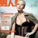 Liu Yan (figure skater) - FHM Magazine Cover [China] (October 2010)