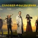 Solovey-Razboynik (2012) | Russian poster