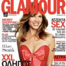 Glamour Greece January 2008