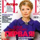Yulia Tymoshenko - 454 x 589