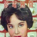 Li Hua Li - 433 x 614