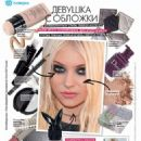 Taylor Momsen - Elle Girl Magazine Pictorial [Russia] (August 2011)