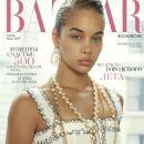 Harper's Bazaar Kazakhstan June 2017 - 454 x 621