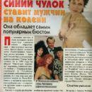Susan Sarandon - Otdohni Magazine Pictorial [Russia] (12 March 1998) - 454 x 1010