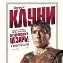 Hail, Caesar! (2016) - 454 x 639