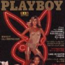Ann Pennington, Deborah Borkman - Playboy Magazine Cover [Japan] (January 1977)