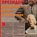 John F. Kennedy - Otdohni Magazine Pictorial [Russia] (25 November 1998) - 454 x 1015