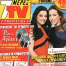 Mina Orfanou, Vasiliki Andritsou, Oi Vasiliades - 7 Days TV Magazine Cover [Greece] (28 April 2012)