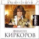Filipp Kirkorov - Лучшие песни