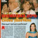 Princess Stephanie and Daniel Ducruet - Otdohni Magazine Pictorial [Russia] (10 June 1998) - 454 x 1002