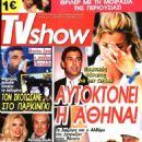 Athina Onassis Roussel - 454 x 601