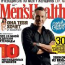 Lance Armstrong - Men's Health Magazine Cover [Russia] (February 2009)