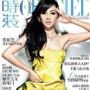 Cecilia Cheung - 454 x 604