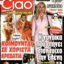 Eleni Menegaki - 454 x 594